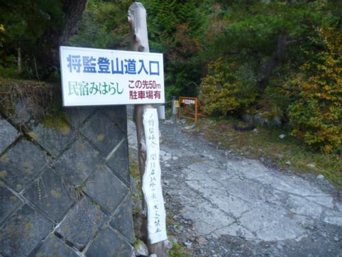 和名倉山2
