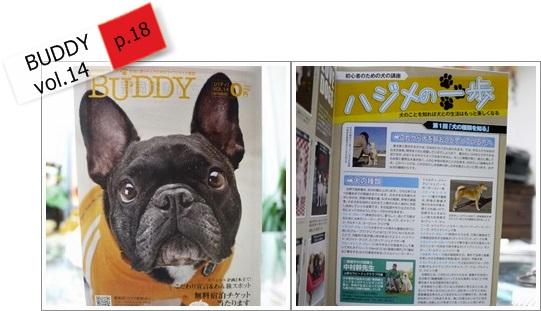 BUDDYさんの情報雑誌より