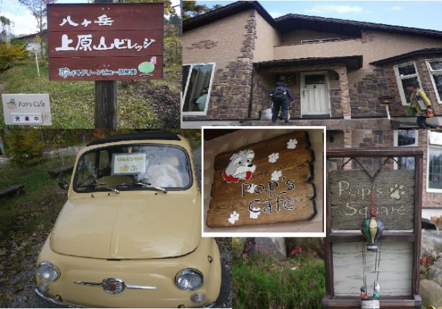 Pop's Cafe (長野県)