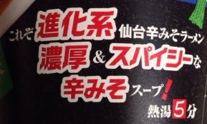 仙台味噌エースコックロゴ