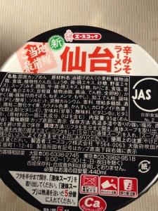 仙台味噌エースコックパッケージ