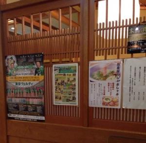 大村庵ブログ店内2