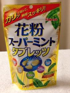 花粉スーパーミントパッケージ