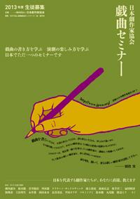 gikyoku_seminar_omote_s.jpg