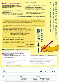 gikyoku_seminar_ura_s.jpg