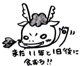 tatsu2012_convert_20121229232501.jpg