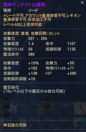 Aion1402.jpg