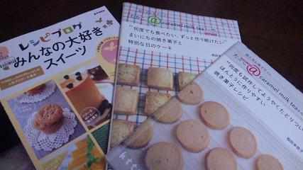 料理・お菓子の本 9月~12月