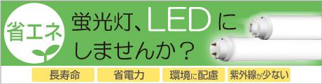 LED蛍光灯特設ページはコチラ!
