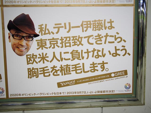 itou20120110.jpg