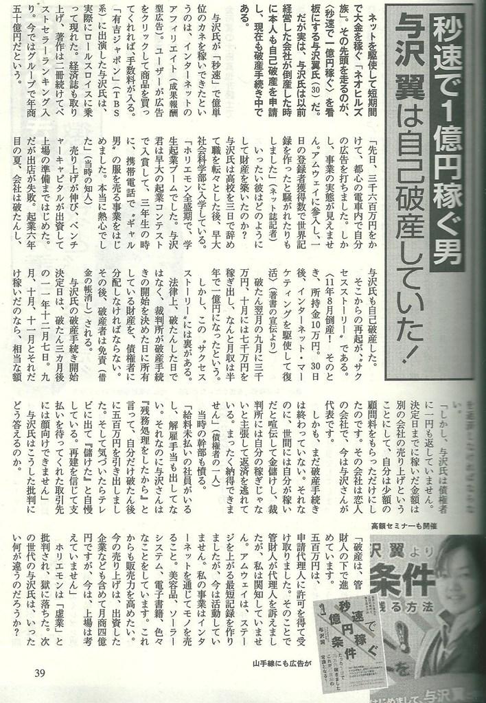 yozawa20130227.jpg