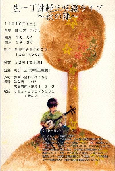こづちライブ秋_convert_20121020220800