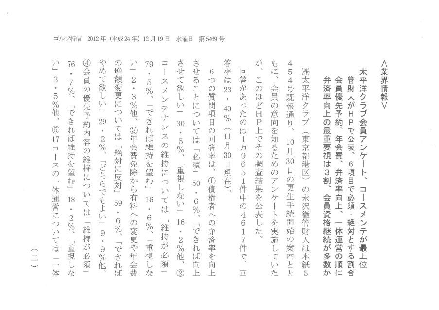 GTokushin_121219-1.jpg