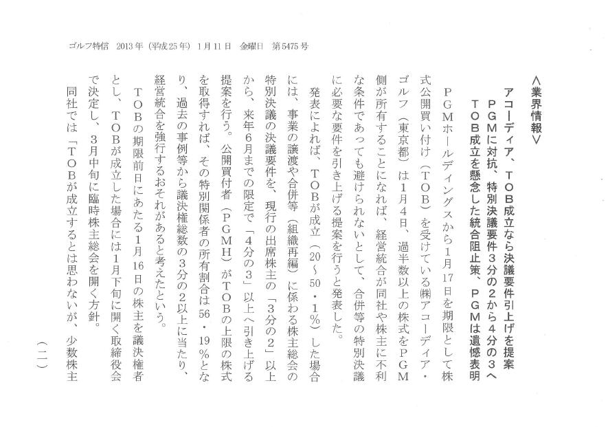 GTokushin_130111.jpg