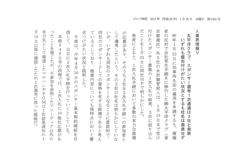 GTokushin_130130.jpg