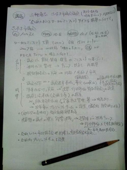民主党青年局北関東ブロック 茨城県連主催 政治スクール③-1