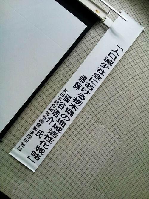 民主党栃木県連【講演会】