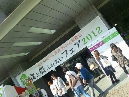 とちぎ<食と農>ふれあいフェア2012①