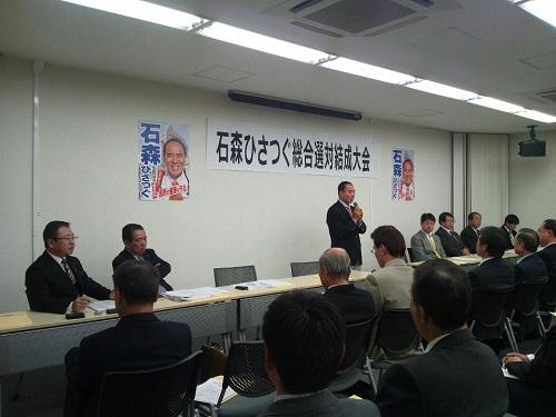 20121129石森ひさつぐ総合選対対策委員会[結成大会]①