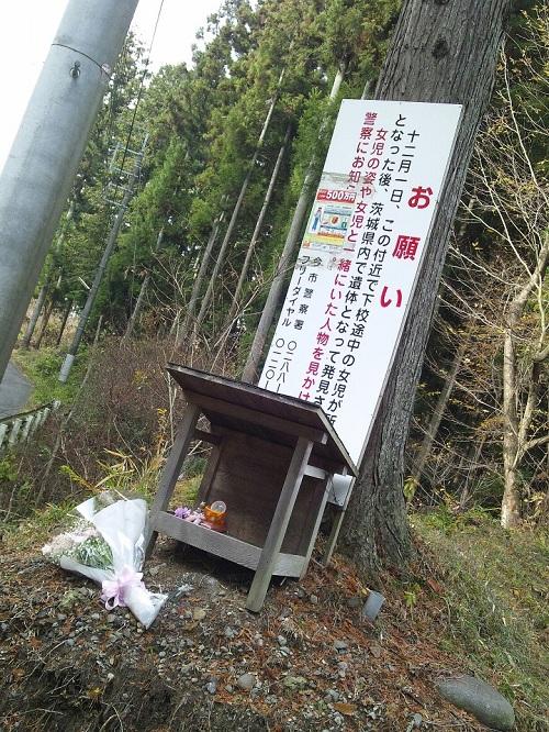 栃木県議会<文教警察委員会>現地調査②