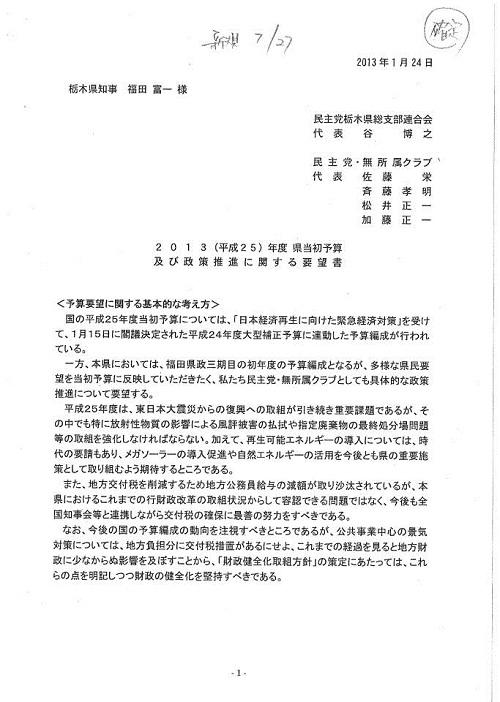 平成25年度 栃木県当初予算および政策推進に関する要望申入れ②
