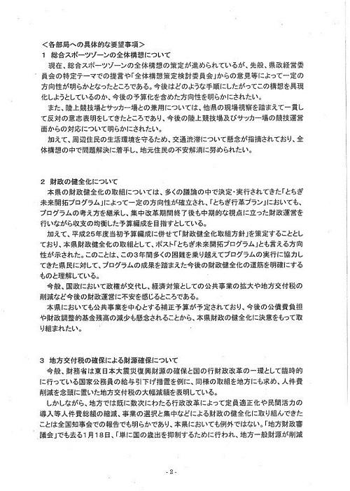 平成25年度 栃木県当初予算および政策推進に関する要望申入れ③