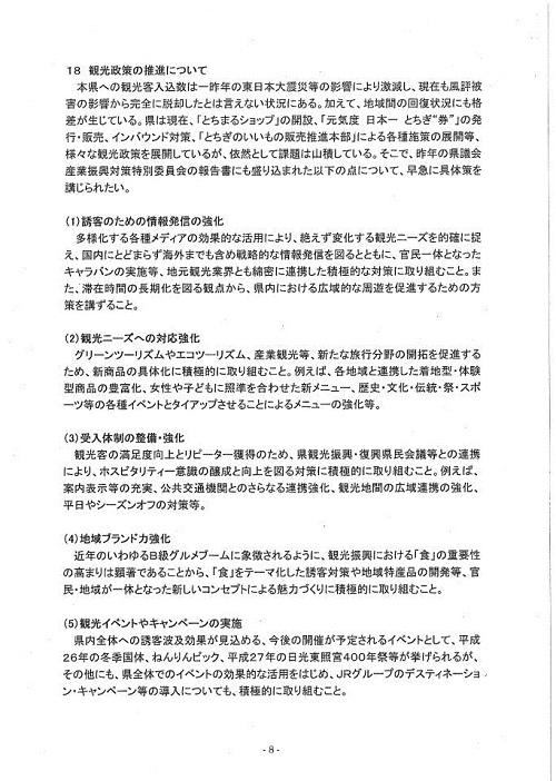 平成25年度 栃木県当初予算および政策推進に関する要望申入れ⑨