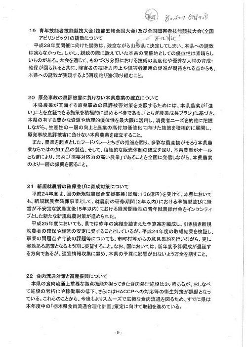 平成25年度 栃木県当初予算および政策推進に関する要望申入れ⑩
