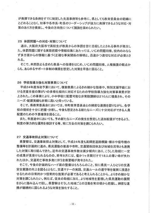 平成25年度 栃木県当初予算および政策推進に関する要望申入れ⑫
