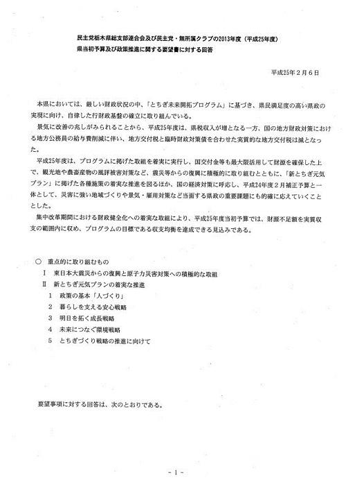 栃木県当初予算および行政推進に関する要望書に対する回答②