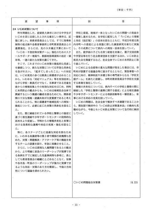 栃木県当初予算および行政推進に関する要望書に対する回答24
