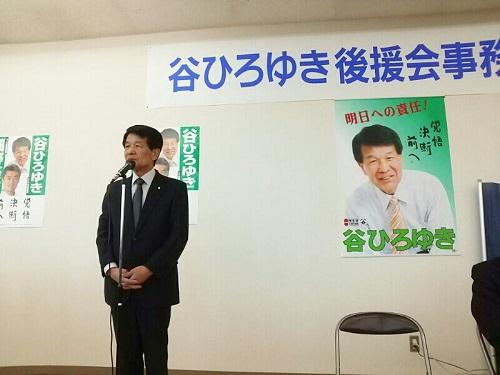 谷ひろゆき後援会<事務所開き>②