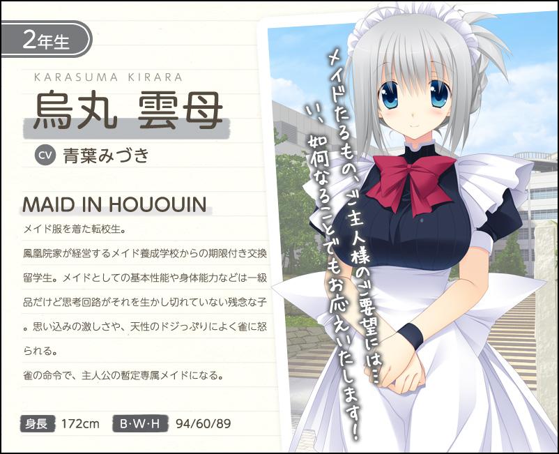 character_karasuma.jpg