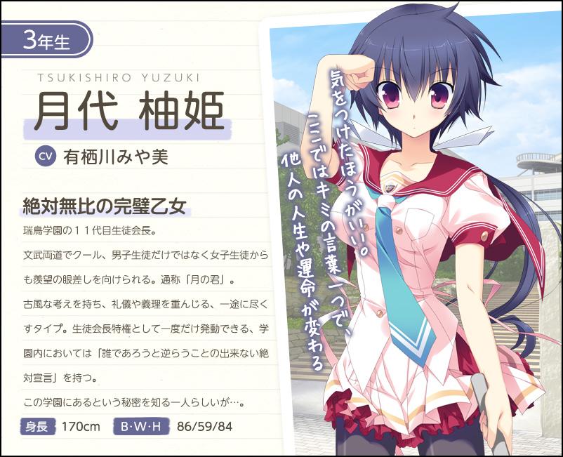 character_tsukisiro.jpg