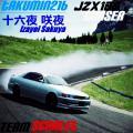 SRT_takumin216
