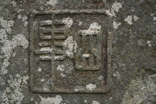 処刑場の石碑 千葉県野田市