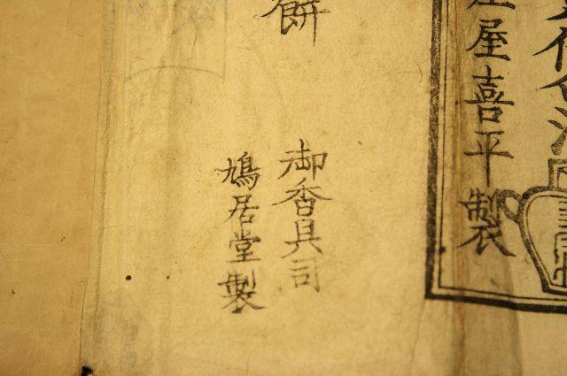 江戸時代の印譜