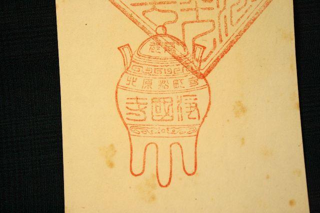 手彫り印鑑 御朱印