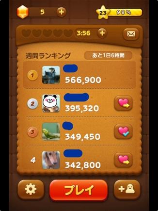 fc2blog_20121215233801445.jpg