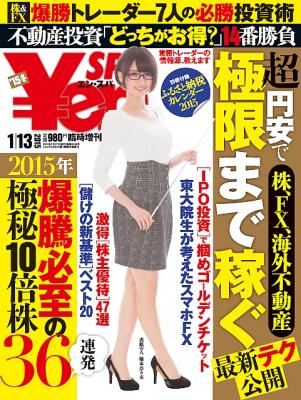 yen spa