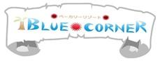 Blue_Cornerさん