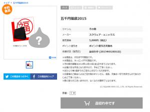 2014 1216 福袋2