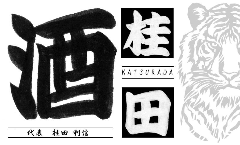 katura00.jpg