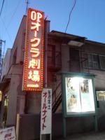 宇都宮オークラ劇場