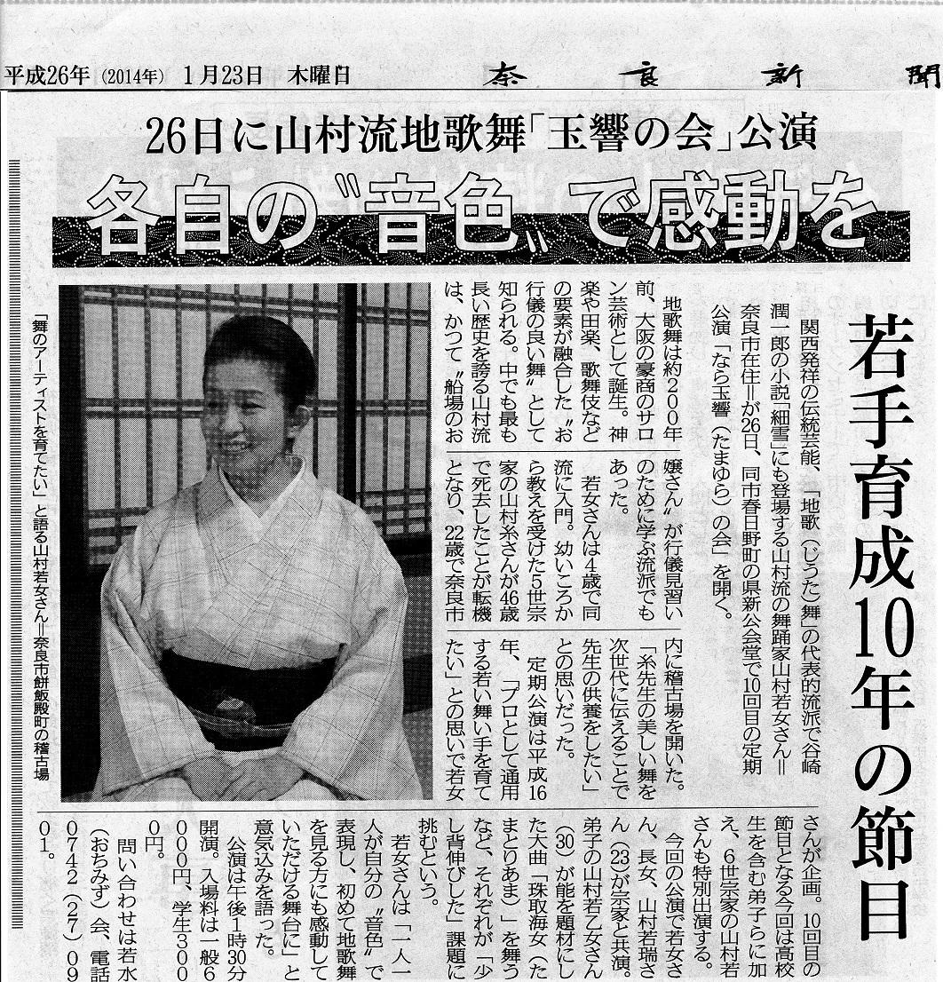 奈良新聞掲載記事
