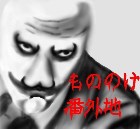 もののけ3-70_convert_20120911233949