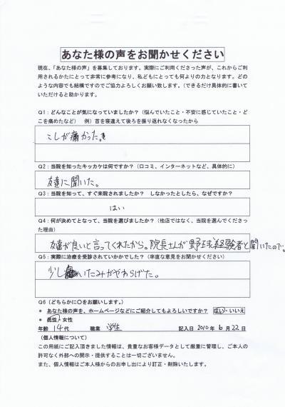 CCF20120622_00000_convert_20120622191357.jpg