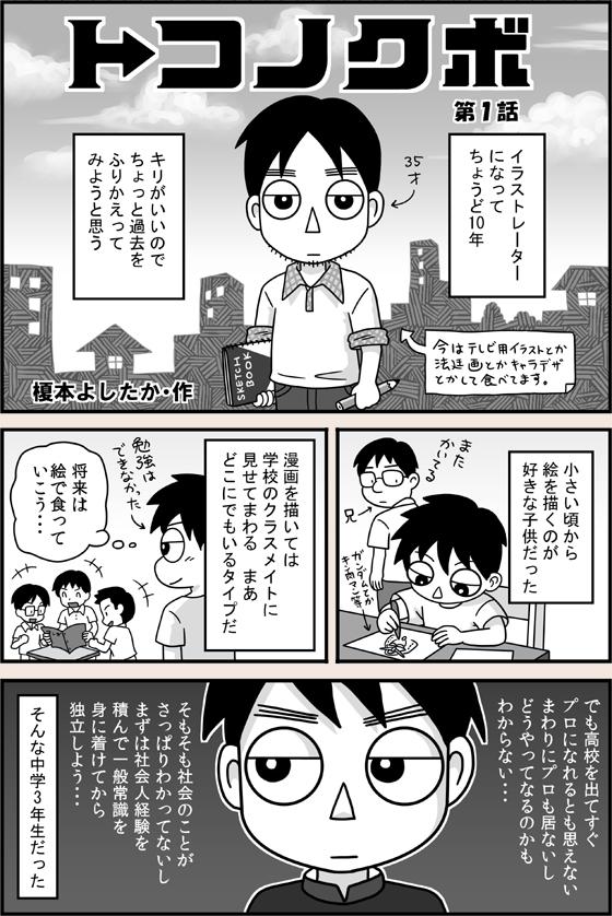 tokonokubo001.jpg