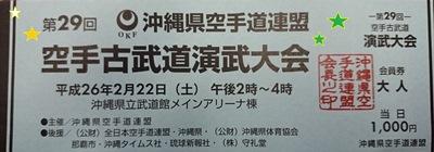 20140201104430f02.jpg