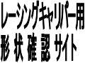 レーシングキャリパー用形状確認サイト